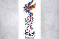 جزئیات مراسم افتتاحیه و اختتامیه جشنواره فیلم فجر
