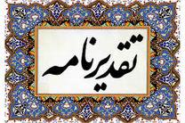 تقدیر استاندار یزد از شهردار میبد برای رتبه عالی ارزیابی عملکرد 1398