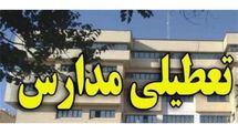 مدارس سیستان و بلوچستان تا ۱۷ آذر تعطیل است
