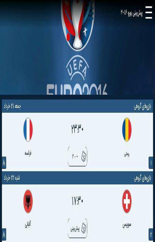 اپ های فوتبالی معضل جدید مشترکان یکی از اپراتورهای همراه