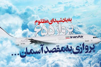 میزگردی درباره حمله به هواپیمای مسافربری در برنامه «سیمرغ» برگزار می شود