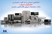 کالاهای ایرانی را با کارت اعتباری «همیاران سپهر» بانک صادرات ایران اقساطی بخرید