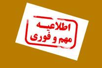 قطعی موقت سامانه های بانک ایران زمین در روز جمعه