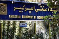 سازمان ملی بهرهوری ایران و دانشگاه صنعتی امیرکبیر توافقنامه همکاری امضا کردند