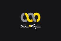 برنامه های شبکه مستند به مناسبت هفته ناجا اعلام شد