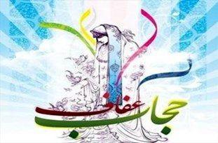 برگزاری مانور حجاب همزمان با هفته حجاب و عفاف
