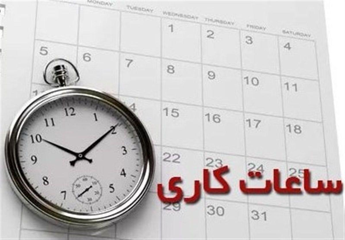 طبق اعلام رسمی تعطیلی پنج شنبه ها، دادگستری یزد پنجشنبه تعطیل است