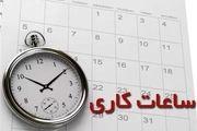تعدیل کارمندان در قالبهای دورکاری/تعدیل نیروی کاری ادارات استان همدان تا ۱۵ فروردینماه