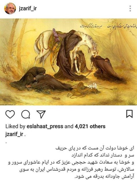 یادداشت اینستاگرامی ظریف برای شهید حججی