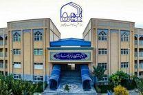 راه اندازی بخش بانوان سایت خبرگزاری حوزه