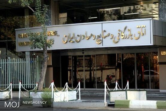 رئیس جدید اتاق بازرگانی ایران تا دو هفته دیگر انتخاب می شود