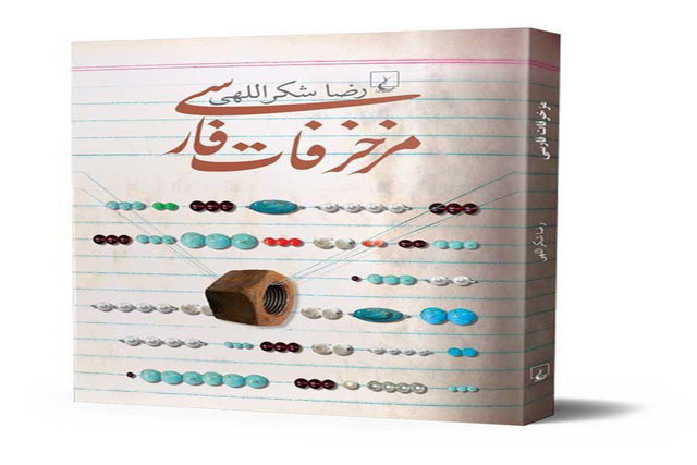 کتاب مزخرفات فارسی منتشر شد