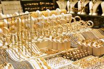 قیمت طلا ۲۱ آبان ۹۸ / قیمت طلای دست دوم اعلام شد