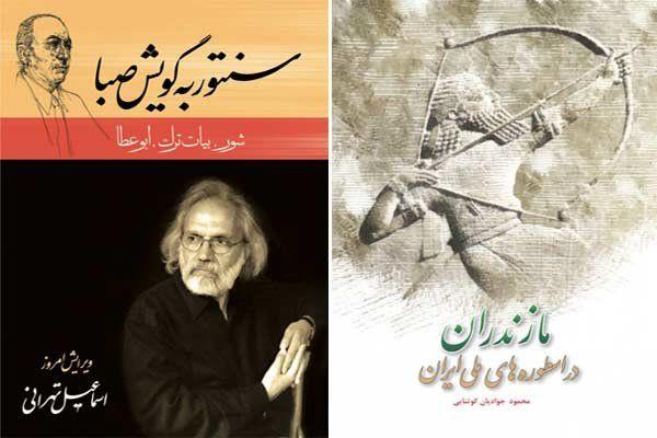 کتاب رهبر ارکستر سازهای ملی منتشر شد