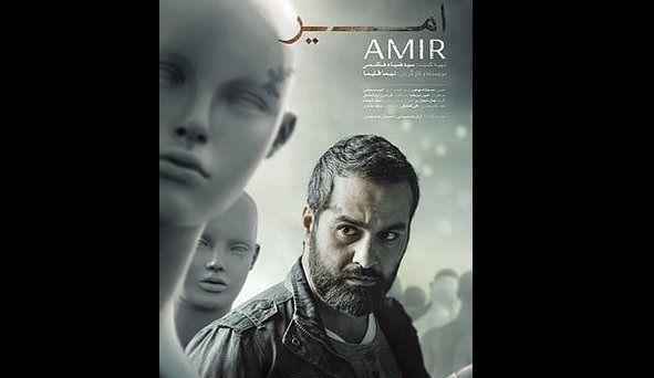 حضور امیر در بیست و پنجمین جشنواره فیلم آدانا