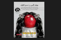 «چهلگیس و حسن کچل» در تماشاخانه حوزه هنری به نمایش در می آید