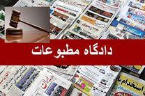 استمهال مدیر مسوول نشریه یالثارات پذیرفته شد/ خبرگزاری موج در یک پرونده مجرم شناخته شد