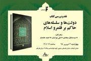 نقد و بررسی کتاب «دولتها و سلسلههای حاکم بر قلمرو اسلام»