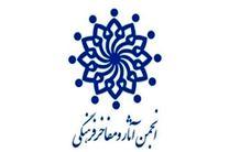 هیات مدیره انجمن آثار و مفاخر فرهنگی ایران منصوب شدند