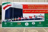 اجلاس دبیران کل کشورهای عضو آیسسکو