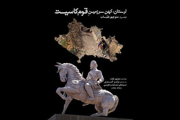 لرستان، کهن سرزمین قوم کاسیت در سینما حقیقت