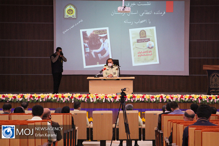 نشست خبری فرمانده نیروی انتظامی استان کردستان