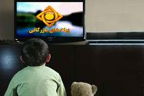 برنامه درسی شبکه آموزش جمعه ۹ خرداد ۹۹ اعلام شد