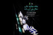 تمدید مهلت ارسال آثار به جشنواره ملی عکس آیات