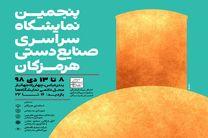 برگزاری پنجمین نمایشگاه سراسری صنایع دستی در بندرعباس