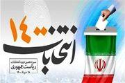 آغاز تبلیغات شوراها از ۲۰ خرداد ماه در اردبیل