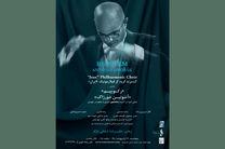 اجرای قطعه رکوئیم اثر جاودان  آنتونین دورژاک با بیش از 100 خواننده