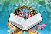 آغاز چهارمین روز از مسابقات سراسری قرآن کریم