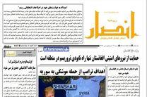 صفحه نخست روزنامههای 19 فروردین افغانستان