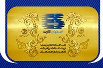 استقرار 5 ایستگاه شارژ اصفهان کارت در ورودی های اصفهان