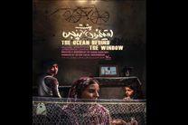 فیلم سینمایی «اقیانوس پشت پنجره» راهی گلدن روستر چین شد