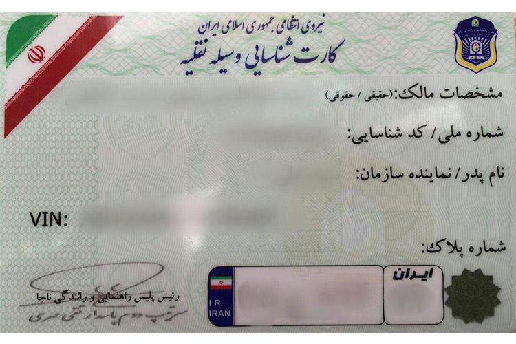 مراحل و مدارک لازم برای دریافت کارت و سند المثنی خودرو