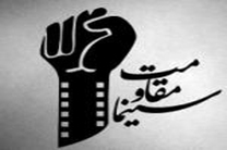 حیدریان: در سینماى مقاومت از تنوع و جذب مخاطبِ بیشتر نباید غافل ماند