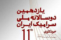 یازدهمین دوسالانه سرامیک ایران استارت خورد