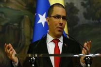 ونزوئلا صحبت های ترامپ در مجمع عمومی سازمان ملل را محکوم کرد