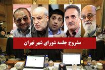 طعنه طلایی به صابری / قالیباف ۴ برابر اختیاراتش هزینه کرده است / وقتی روزنامه همشهری شورای مردم را سانسور می کند