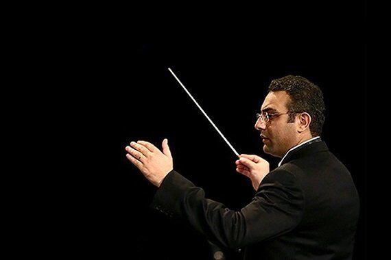 بردیا کیارس رهبر ارکستر سمفونیک تهران شد