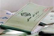 صدور 900 دفترچه درمانی برای مددجویان بهزیستی در شهرضا