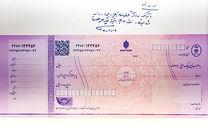 توزیع دسته چک های جدید در بانک ها/ امکان ثبت چک با هر کارت بانکی فراهم شد