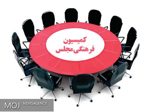 اسامی نمایندگانی که می توانند در کمیسیون فرهنگی مجلس حضور یابند