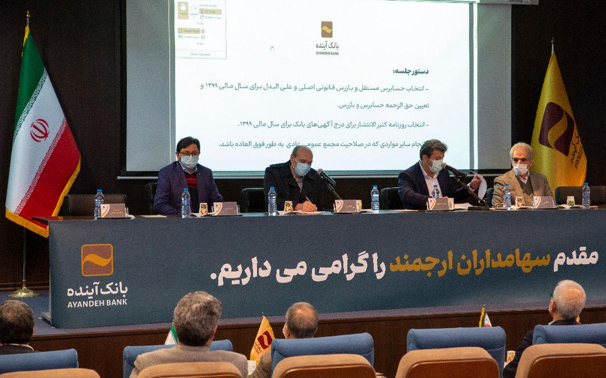 برگزاری مجمع عمومی عادی بهطور فوقالعاده بانک آینده(نوبت دوم)