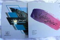 ۲کتابچه مربوط به نوروز در آذربایجان غربی منتشر شد