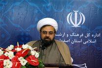 اجرای طرح «شبهای رمضان» در اصفهان