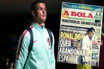 هفته عجیب برای رونالدو؛ از فرار مالیاتی تا جدایی از رئال مادرید