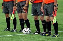داوران هفته بیست و نهم لیگ برتر نوزدهم فوتبال مشخص شدند