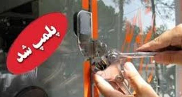 پلمب یک دفتر آژانس مسافرتی در اصفهان/ جعل 200ویزای عراق